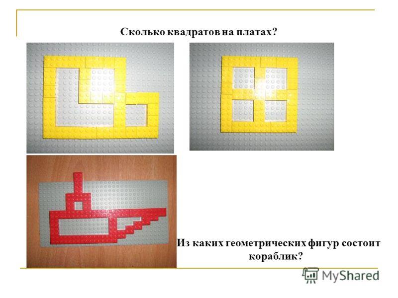 Сколько квадратов на платах? Из каких геометрических фигур состоит кораблик?