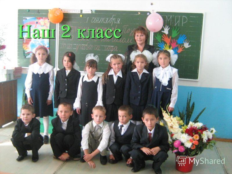 Наш 2 класс