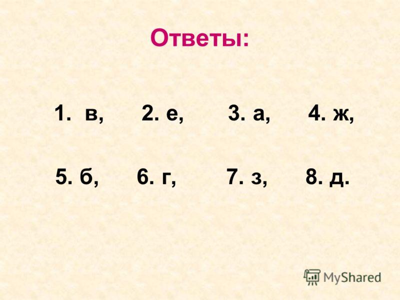 Ответы: 1. в, 2. е, 3. а, 4. ж, 5. б, 6. г, 7. з, 8. д.
