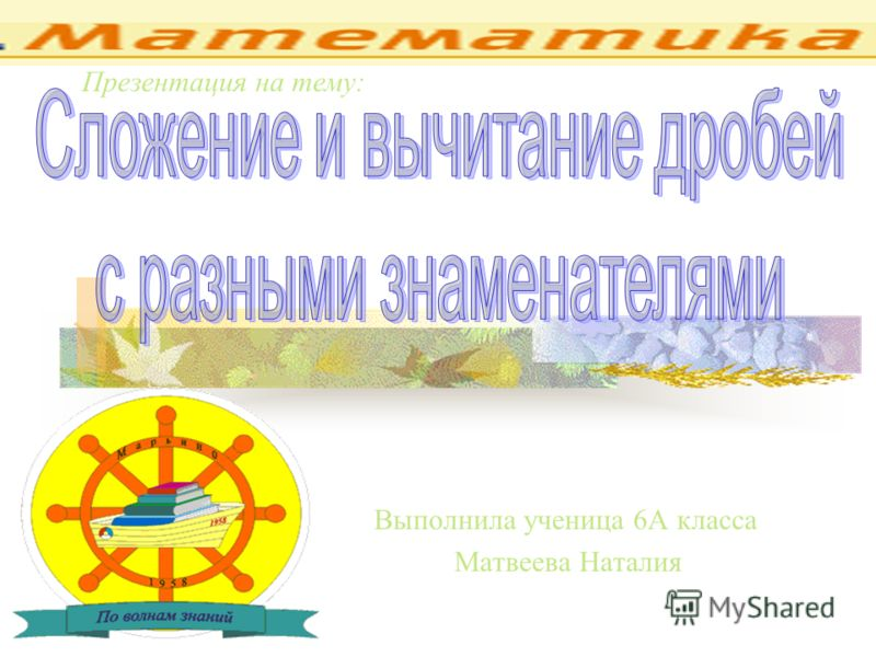 Выполнила ученица 6А класса Матвеева Наталия Презентация на тему:
