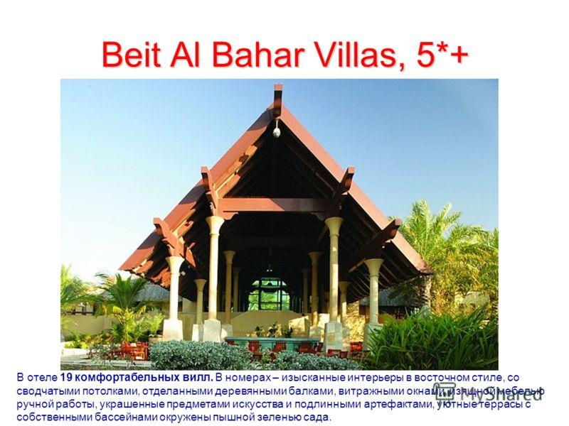 Beit Al Bahar Villas, 5*+ В отеле 19 комфортабельных вилл. В номерах – изысканные интерьеры в восточном стиле, со сводчатыми потолками, отделанными деревянными балками, витражными окнами, изящной мебелью ручной работы, украшенные предметами искусства