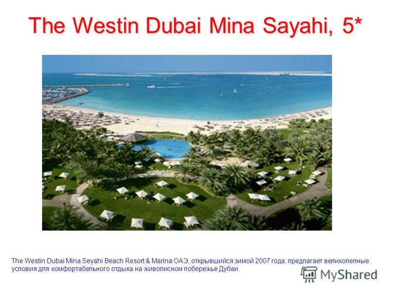 The Westin Dubai Mina Sayahi, 5* The Westin Dubai Mina Seyahi Beach Resort & Marina ОАЭ, открывшийся зимой 2007 года, предлагает великолепные условия для комфортабельного отдыха на живописном побережье Дубаи.