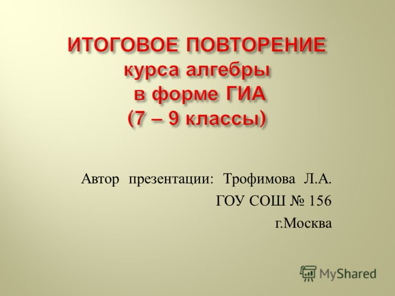 Автор презентации : Трофимова Л. А. ГОУ СОШ 156 г. Москва