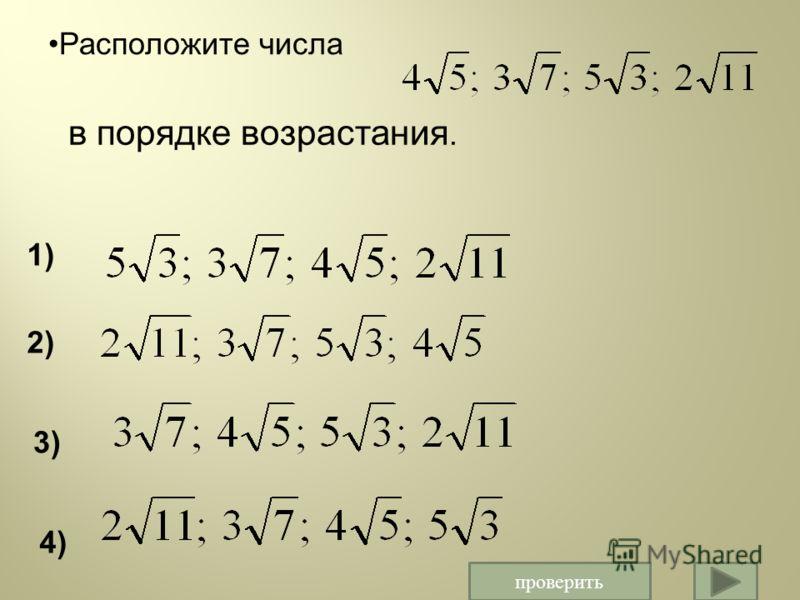 Расположите числа в порядке возрастания. 2) 1)1) 3)3) 4)4) проверить
