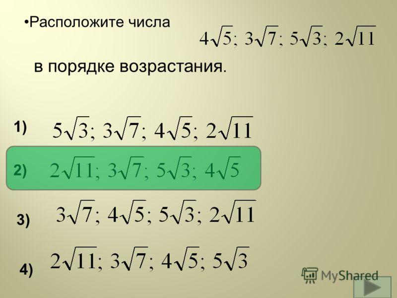 Расположите числа в порядке возрастания. 2) 1)1) 3)3) 4)4)