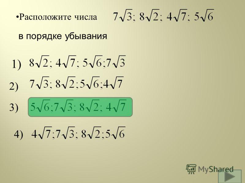 Расположите числа в порядке убывания. 1) 2) 3) 4)