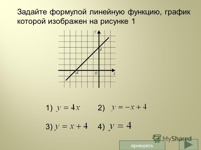 проверить Задайте формулой линейную функцию, график которой изображен на рисунке 1 1)2) 3)4)