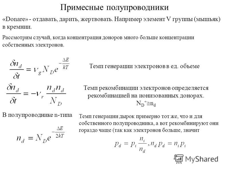 Примесные полупроводники Темп генерации электронов в ед. объеме Темп рекомбинации электронов определяется рекомбинацией на ионизованных донорах. N D + n d В полупроводнике n-типа «Donare» - отдавать, дарить, жертвовать. Например элемент V группы (мыш