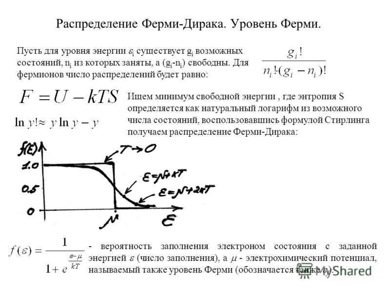 Распределение Ферми-Дирака. Уровень Ферми. - вероятность заполнения электроном состояния с заданной энергией (число заполнения), а - электрохимический потенциал, называемый также уровень Ферми (обозначается также f ). Пусть для уровня энергии i сущес