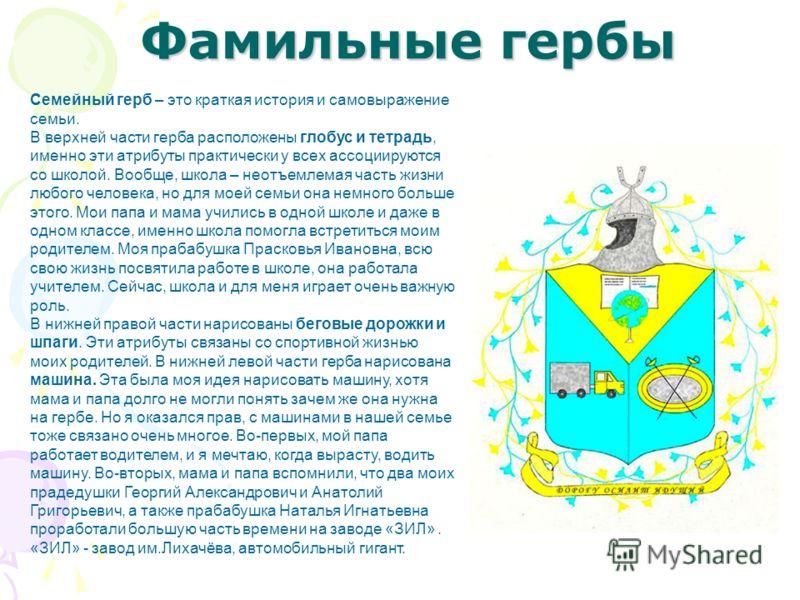 Фамильные гербы Фамильные гербы Семейный герб – это краткая история и самовыражение семьи. В верхней части герба расположены глобус и тетрадь, именно эти атрибуты практически у всех ассоциируются со школой. Вообще, школа – неотъемлемая часть жизни лю