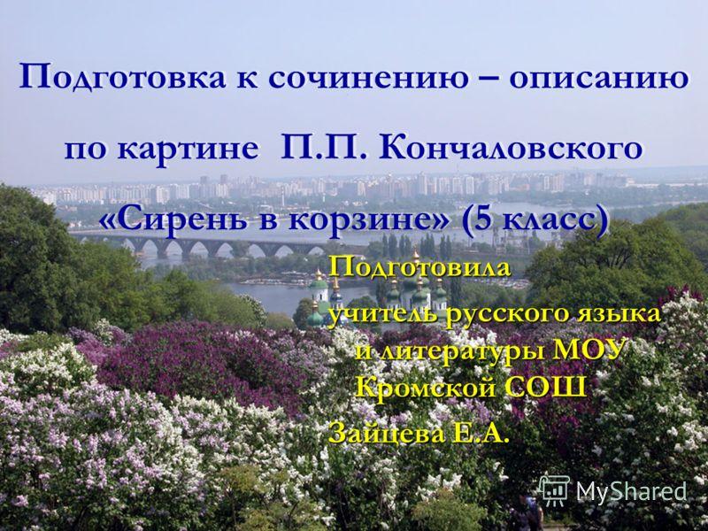к сочинению – описанию по картине ...: www.myshared.ru/slide/252633