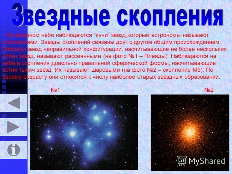 1 2 34 5 6 7 1 – газовое облако, 2 – протозвезда, 3 – основное время жизни звезды, 4 – звезда-сверхгигант, 5 – взрыв сверхновой, 6 – нейтронная звезда, 7 – чёрная дыра. Самые массивные звёзды в процессе сжатия не останавливаются на стадии белого карл