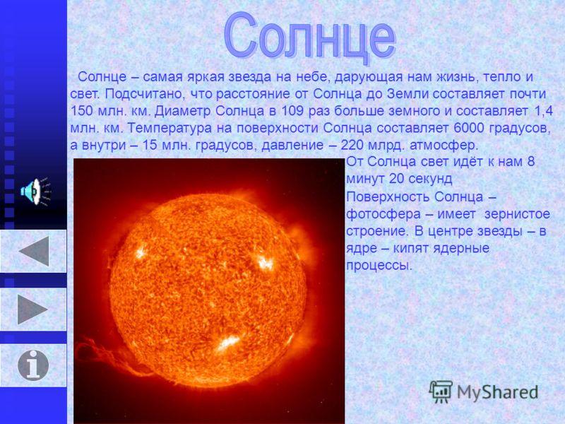 На звездном небе наблюдаются кучи звезд,которые астрономы называют скоплениями. Звезды скоплений связаны друг с другом общим происхождением. Россыпи звезд неправильной конфигурации, насчитывающие не более нескольких сотен звезд, называют рассеянными