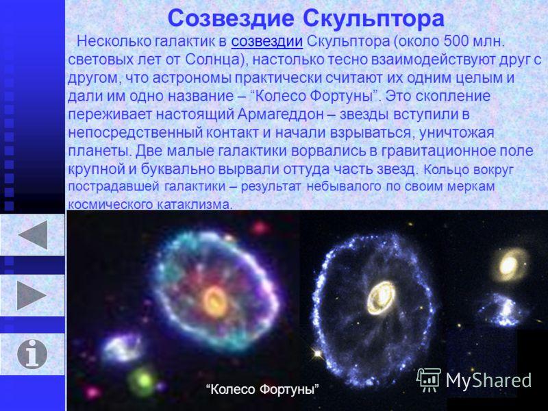 Спиральная галактика М51 находится на расстоянии 30 млн. световых лет от Земли. Ее размер – 60 тыс. световых лет. М51 – одна из самых ярких галактик, видимых с Земли. М51 включает в себя несколько галактик меньшего размера, а ее спиральность – резуль