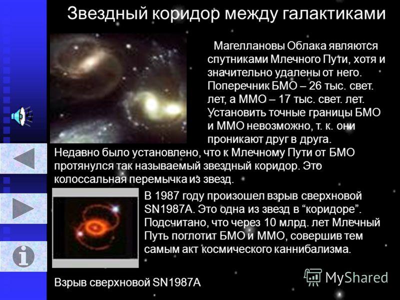 Созвездие Скульптора Несколько галактик в созвездии Скульптора (около 500 млн. световых лет от Солнца), настолько тесно взаимодействуют друг с другом, что астрономы практически считают их одним целым и дали им одно название – Колесо Фортуны. Это скоп