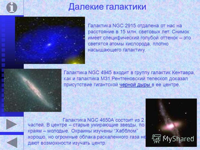 Звездный коридор между галактиками Магеллановы Облака являются спутниками Млечного Пути, хотя и значительно удалены от него. Поперечник БМО – 26 тыс. свет. лет, а ММО – 17 тыс. свет. лет. Установить точные границы БМО и ММО невозможно, т. к. они прон