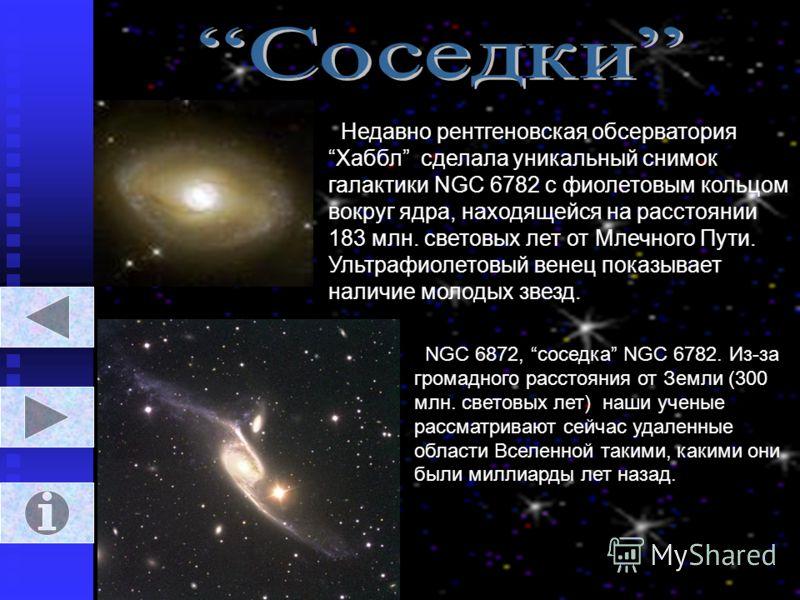 Далекие галактики Галактика NGC 2915 отдалена от нас на расстояние в 15 млн. световых лет. Снимок имеет специфический голубой оттенок – это светятся атомы кислорода, плотно насыщающего галактику. Галактика NGC 4945 входит в группу галактик Кентавра,