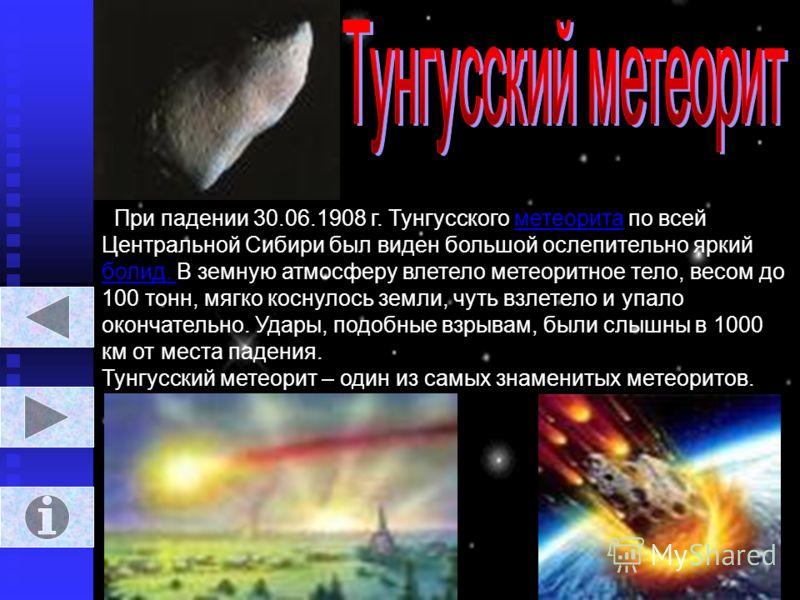 Портрет радиогалактики Ближайшая к нам радиога – лактика – Кен- тавр А. Поскольку радиогалактики и квазары (мощные внегалактические источники рентгеновского и радиоизлучения) не похожи друг на друга, то астрономы считали их разными типами космических