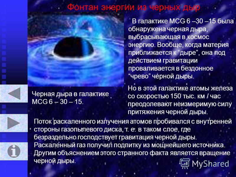 Чёрные дыры возникают при сжатии звёзд-сверхгигантов. Чёрные дыры – исключительно компактные небесные объекты с очень мощными гравитационными полями. Чёрные дыры являются центрами многих галактик, в том числе и Млечного Пути.звёзд-сверхгигантов. грав