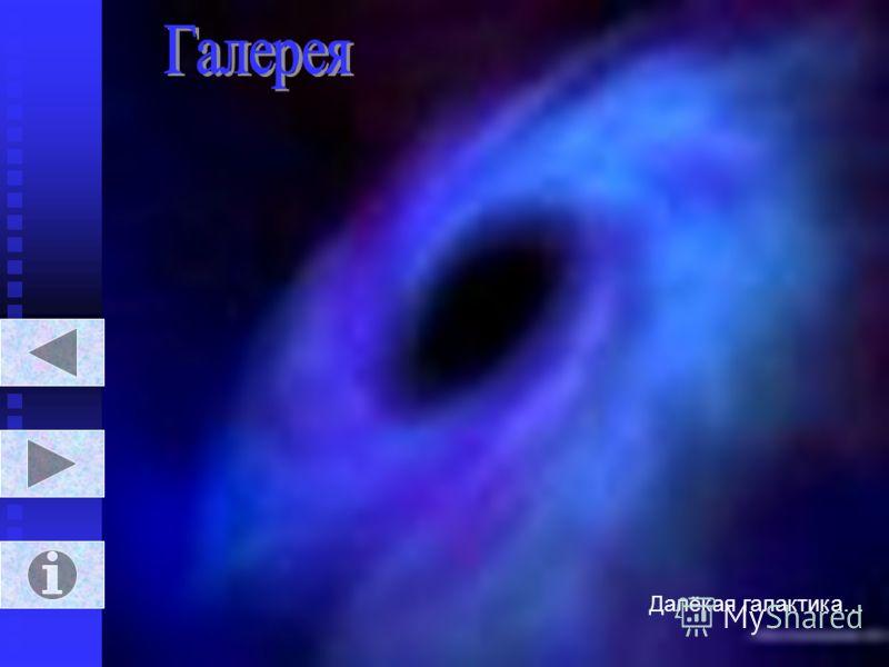 Оглавление 20. Туманности 23. Тунгусский метеорит 25. Фонтан энергии из черных дыр 26. Невесомые черные дыры 27. Еще немного о черных дырах 28. Портреты черных дыр 17. Звездный коридор между галактиками 22. Портрет радиогалактики 21. Космические карт