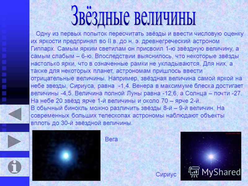 Самые близкие к нам звёзды (кроме Солнца) – Альфа Центавра и Проксима Центавра – находятся в 270 тыс. раз дальше от Земли, чем Солнце. В созвездии Ориона находится звезда Бетельгейзе – красный гигант. От нее свет идет к нам 650 лет. Это звезда холодн