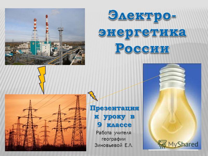 Презентация к уроку в 9 классе Работа учителя географии Зиновьевой Е.Л.
