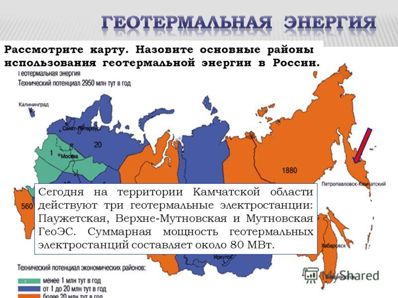 Рассмотрите карту. Назовите основные районы использования геотермальной энергии в России. Сегодня на территории Камчатской области действуют три геотермальные электростанции: Паужетская, Верхне-Мутновская и Мутновская ГеоЭС. Суммарная мощность геотер