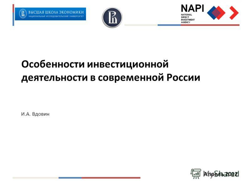 Апрель 2012 Особенности инвестиционной деятельности в современной России И.А. Вдовин
