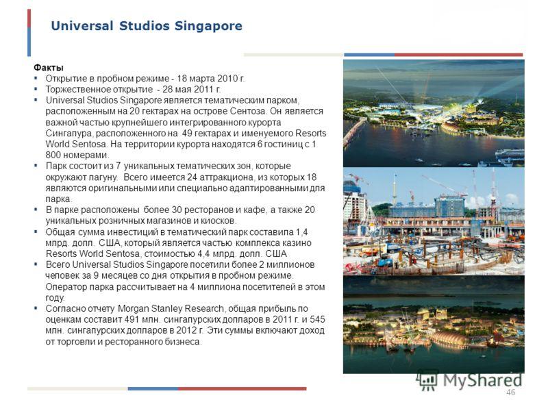 46 Universal Studios Singapore Факты Открытие в пробном режиме - 18 марта 2010 г. Торжественное открытие - 28 мая 2011 г. Universal Studios Singapore является тематическим парком, расположенным на 20 гектарах на острове Сентоза. Он является важной ча