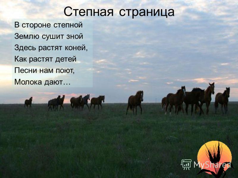 Родные просторы Необъятная страна Если долго-долго-долго На Россию нам смотреть То увидим мы тогда И леса, и города, Океанские просторы, Ленты рек, озёра, горы…. Мы увидим даль без края, Тундру, где звенит весна, И поймём тогда, какая, Наша Родина бо