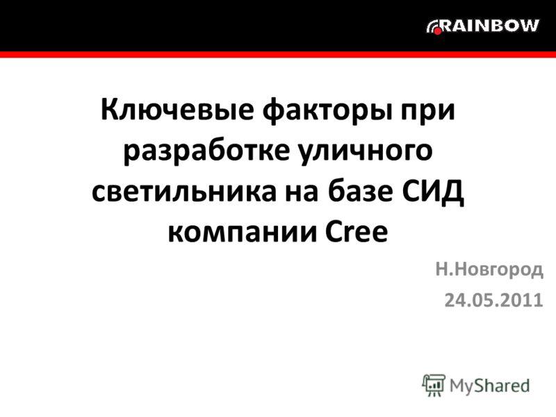 Ключевые факторы при разработке уличного светильника на базе СИД компании Cree Н.Новгород 24.05.2011