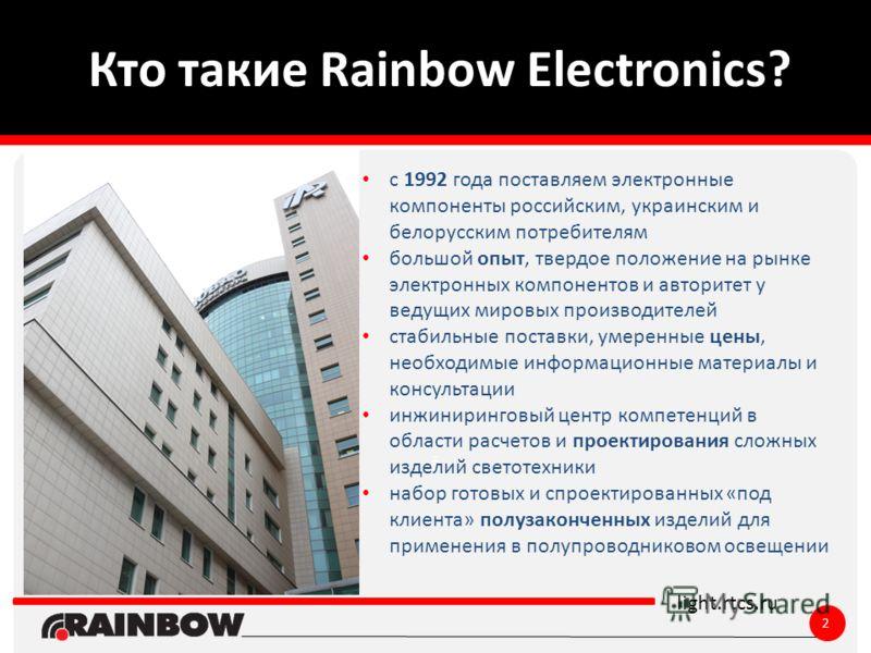 ё light.rtcs.ru Кто такие Rainbow Electronics? 2 с 1992 года поставляем электронные компоненты российским, украинским и белорусским потребителям большой опыт, твердое положение на рынке электронных компонентов и авторитет у ведущих мировых производит