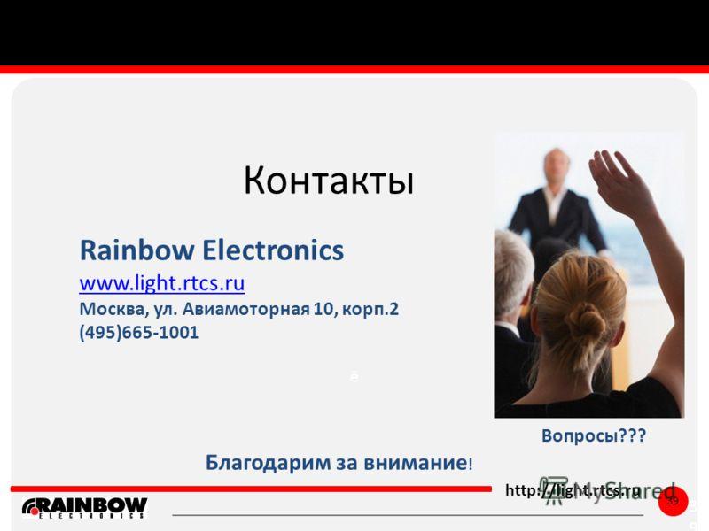ё http://light.rtcs.ru 39 Контакты 39 Вопросы??? Rainbow Electronics www.light.rtcs.ru Москва, ул. Авиамоторная 10, корп.2 (495)665-1001 Благодарим за внимание !