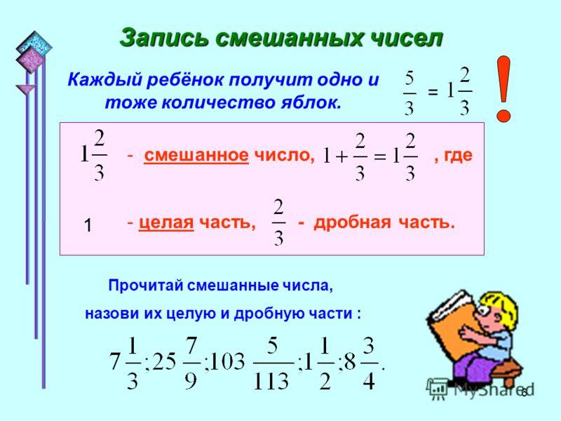 5 Какие числа называются смешанными? Как поровну разделить 5 одинаковых яблок между тремя «Зюками»? 1 способ. Каждый получит яблока 2 способ. Каждый получит яблока