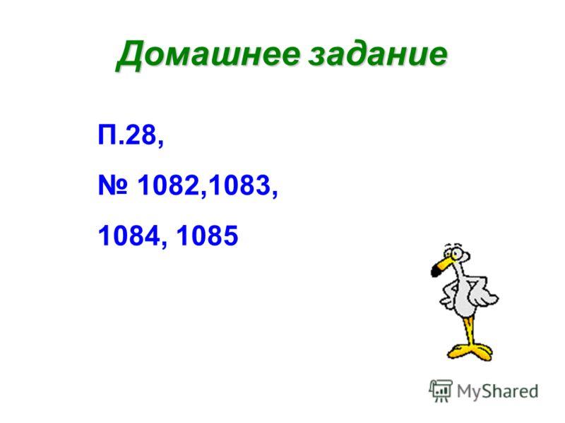 8 Как смешанное число превратить в неправильную дробь? Выведите правило самостоятельно! Проверьте себя, открыв 232 стр. учебника. Выполни 1065, 1066, 1067, 1066. 1069