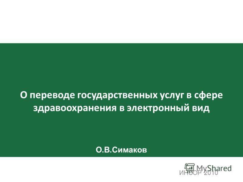 О переводе государственных услуг в сфере здравоохранения в электронный вид О.В.Симаков ИНСОР 2010