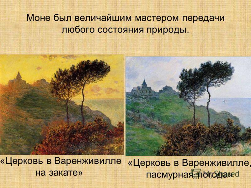 «Церковь в Варенживилле на закате» «Церковь в Варенживилле, пасмурная погода» Моне был величайшим мастером передачи любого состояния природы.