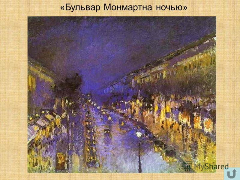 «Бульвар Монмартна ночью»