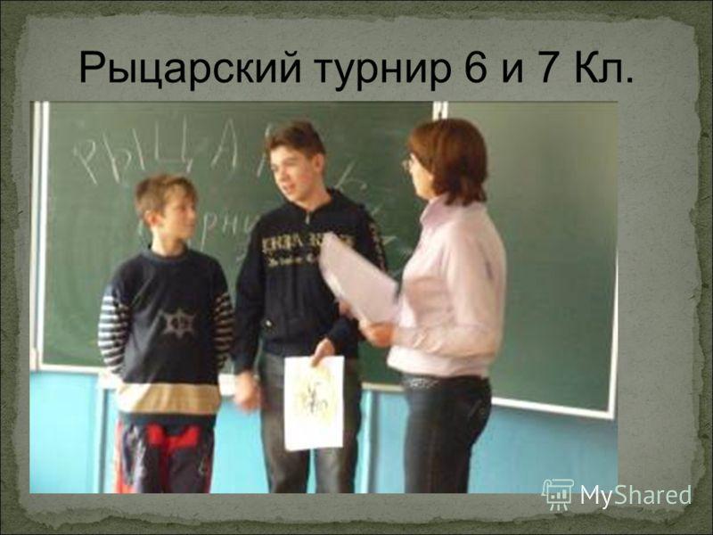 Рыцарский турнир 6 и 7 Кл.