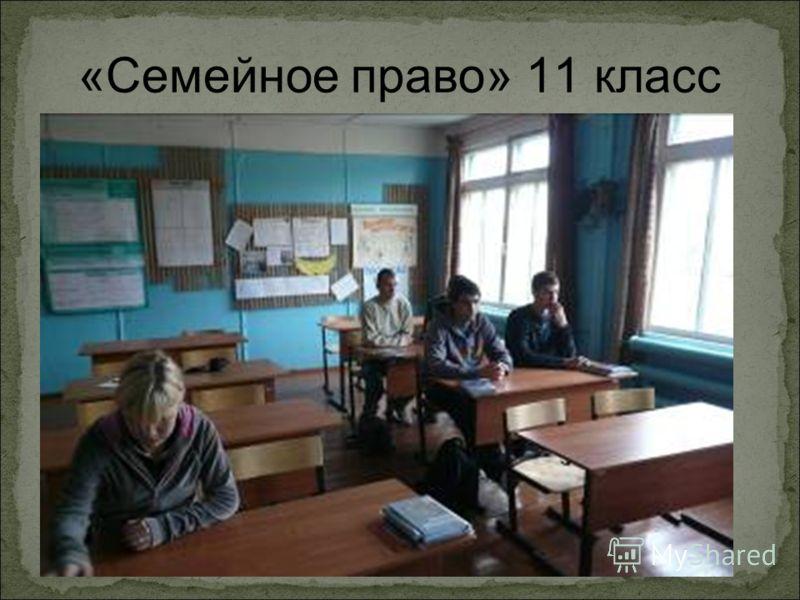 «Семейное право» 11 класс
