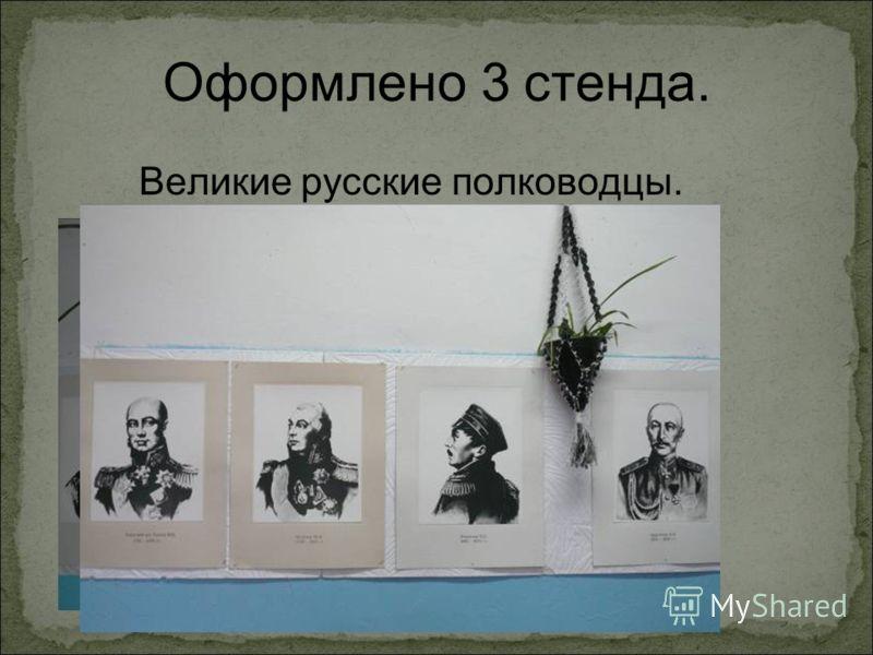 Оформлено 3 стенда. Великие русские полководцы.