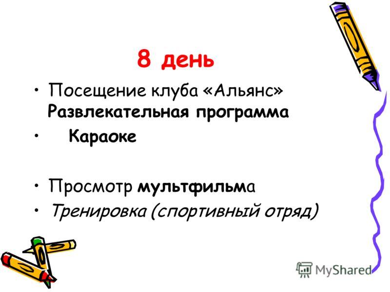 8 день Посещение клуба «Альянс» Развлекательная программа Караоке Просмотр мультфильма Тренировка (спортивный отряд)