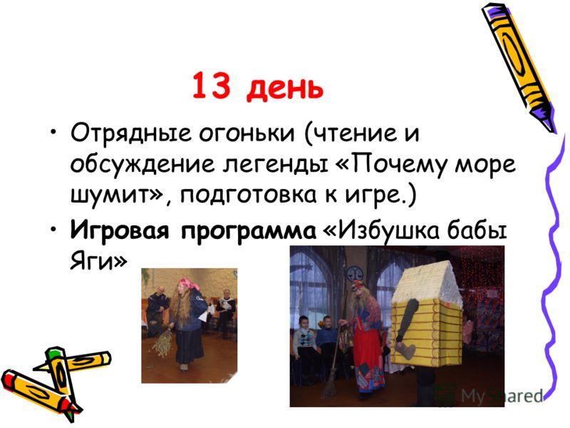 13 день Отрядные огоньки (чтение и обсуждение легенды «Почему море шумит», подготовка к игре.) Игровая программа «Избушка бабы Яги»