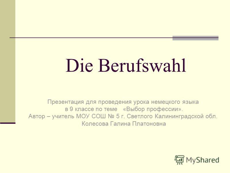 Презентации по немецкому языку 9 класс