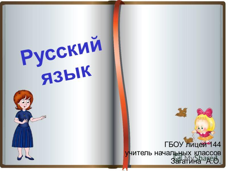 Русский язык ГБОУ лицей 144 учитель начальных классов Загатина А.О.