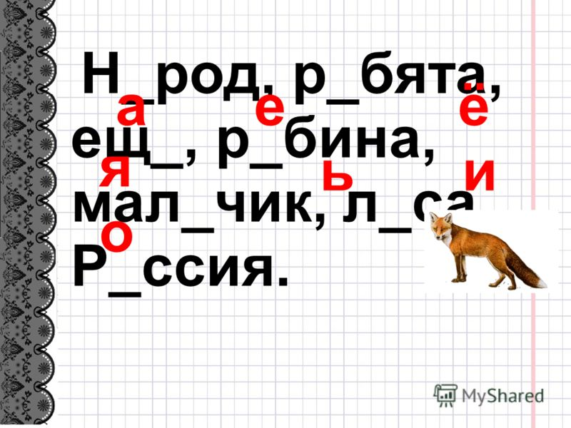Н_род, р_бята, ещ_, р_бина, мал_чик, л_са, Р_ссия. аеё я ьи о