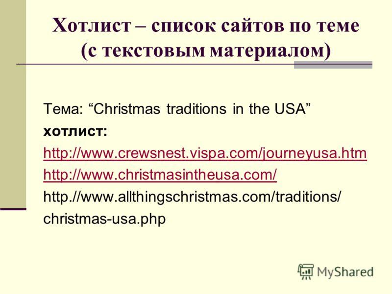 Хотлист – список сайтов по теме (с текстовым материалом) Тема: Christmas traditions in the USA хотлист: http://www.crewsnest.vispa.com/journeyusa.htm http://www.christmasintheusa.com/ http.//www.allthingschristmas.com/traditions/ christmas-usa.php