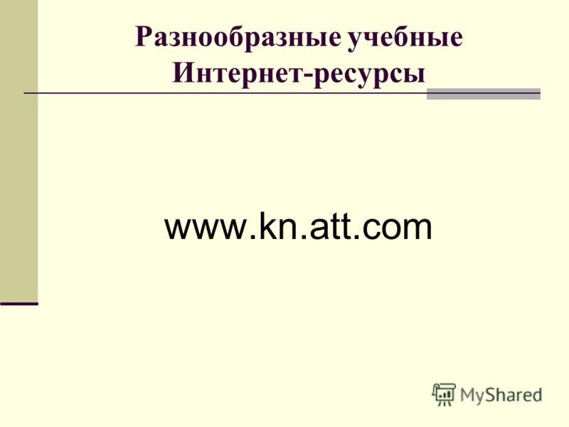 Разнообразные учебные Интернет-ресурсы www.kn.att.com