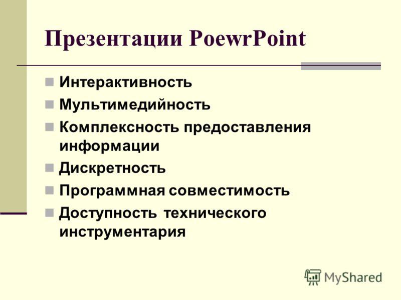 Презентации PoewrPoint Интерактивность Мультимедийность Комплексность предоставления информации Дискретность Программная совместимость Доступность технического инструментария