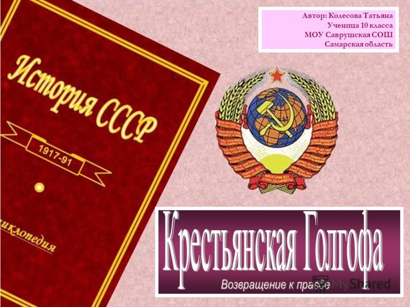 Автор: Колесова Татьяна Ученица 10 класса МОУ Саврушская СОШ Самарская область